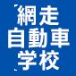 網走自動車学校